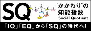 SQ診断テスト