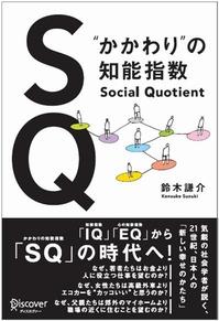 Social Quotient かかわりの知能指数